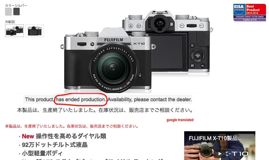 fuji-x-t10-discontinued